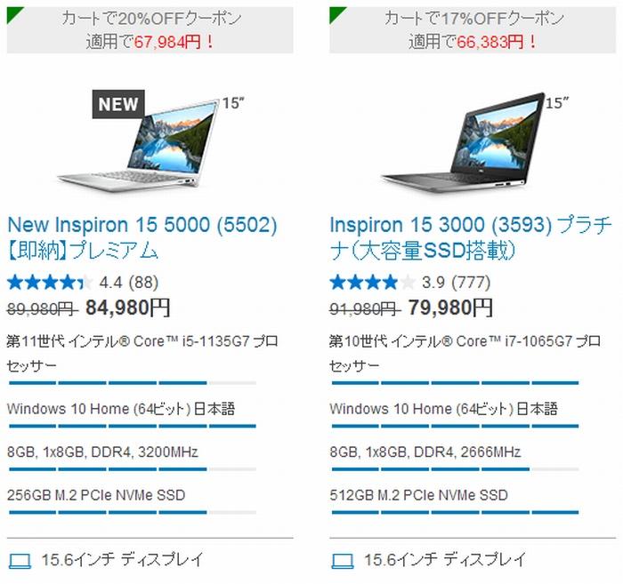PCはちゃんと比較して購入しよう!